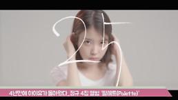 아이유(IU) 컴백 '팔레트(Palette)'...아이유&효린 음원 1위 쟁탈전 중