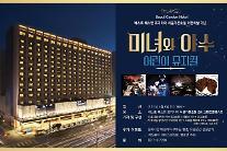 서울가든호텔, 어린이날 맞아 뮤지컬 미녀와 야수 프로모션 진행