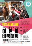 대한바둑협회 제1회 렛츠런파크배 어린이 바둑대회 개최...참가자 모집