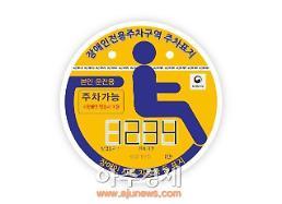 충남도, 장애인전용주차구역 민·관 합동단속
