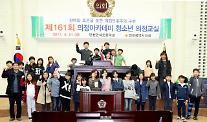 인천시의회,의정아카데미 제161회 청소년 의정교실 운영