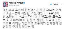 """대선토론 본 백혜련 의원 """"문재인, 여유로워짐…안철수, MB아바타·갑철수 질문 최악"""""""
