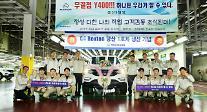 쌍용차, 'G4 렉스턴' 양산 1호차 탄생 기념행사 개최
