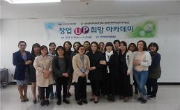 인천광역여성새로일하기센터(인천여성일자리지원단) '창업(UP) 희망 아카데미'성료