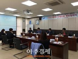 안산시 2017 제1차 국제교류 멘토링 회의 개최