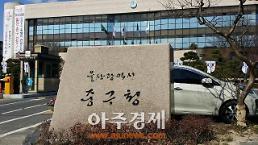 울산 중구, 동 주민센터 지진 대비 나서