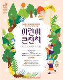 동두천시 경기북부어린이박물관, 어린이날 맞아 개관 1주년 기념 어린이큰잔치 개최