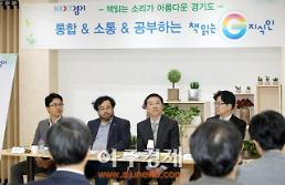 경기도, 제1회 책 읽는 G식인(북 포럼) 개최