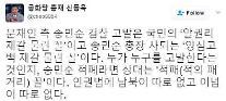 """송민순 고발, 신동욱 """"문재인 측 국민의 알권리 재갈 물린 꼴"""" 지적"""