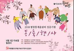 월정사, 내달 3일 부처님오신날 맞아 봉축법요식과 음악회, 탑돌이 등 개최
