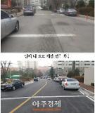 성남시 노후 아파트 단지 주거환경 개선