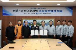 영흥발전본부-안산소방서와 재난안전 강화 업무협약 체결