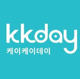 대만 온라인 여행 플랫폼 '케이케이데이', 국내 여행시장 선점 주력