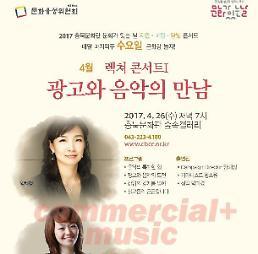 충북문화재단,'문화가 있는 날'4월 공연