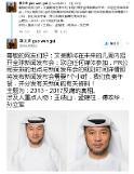 [중국화제] 공산당 부패 폭로 전세계 기자회견 예고한 중국재벌