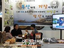 부산 기장군 '2017 귀농귀촌 청년창업 박람회' 참가