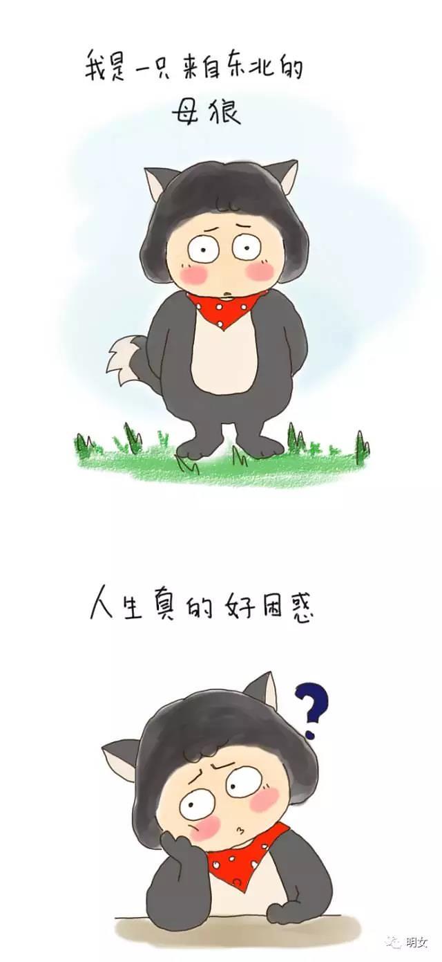 【明女小漫画】一只狼