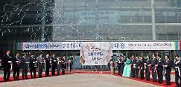 「2017 대한민국식품대전」 참가기업 모집
