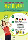 팀 까스텔바쟉 김민선·배선우, KLPGA 석권 기념 이벤트