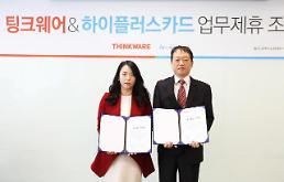 팅크웨어, 하이플러스카드와 업무 제휴 협약 체결