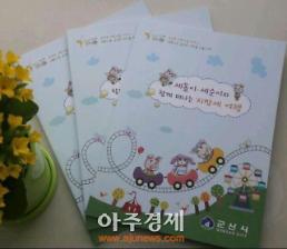 군산시, 「어린이용 세금홍보 만화책」 발간