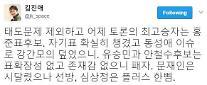 """김진애 """"JTBC 대선토론 승자는 홍준표, 문재인 동성애 이슈로 강간모의 덮어"""" 평가"""