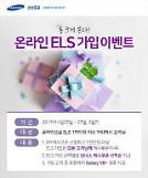 삼성증권, ELS 온라인 가입시 경품 증정