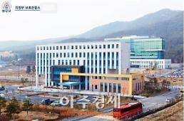 의정부준법지원센터 2017년 상반기 전자감독 관계기관 협의회 개최