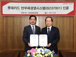 롯데카드, 반부패경영시스템 국제표준 ISO 37001 인증 획득