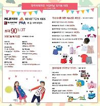마리오아울렛, 전국 최대 규모 유아동 브랜드 할인행사 개최