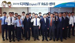 DGB대구은행, 4차 산업혁명 시대 디지털 R&D 강화