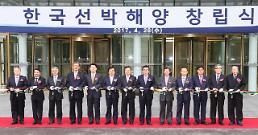 정은보 금융위 부위원장, 한국선박해양 출범식 참석