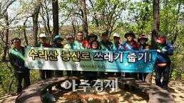 군포시시설관리공단 수리산 찾아 환경정화 봉사활동