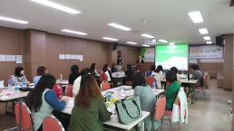 울주군 지역사회보장협의체-초록우산 어린이재단 아동폭력예방 전문활동가 양성 교