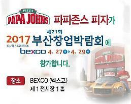 파파존스, '2017 부산창업박람회' 참가…소자본 창업 확대