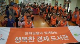 한화손해보험, 김포 석정초에 '행복한 경제도서관' 지원
