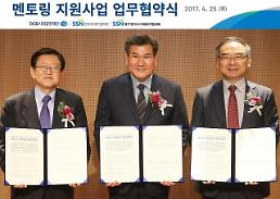 DGB사회공헌재단, 멘토링 지원사업 업무협약