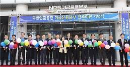 국민연금 기금운용본부, 전북혁신도시 신사옥 이전 기념식