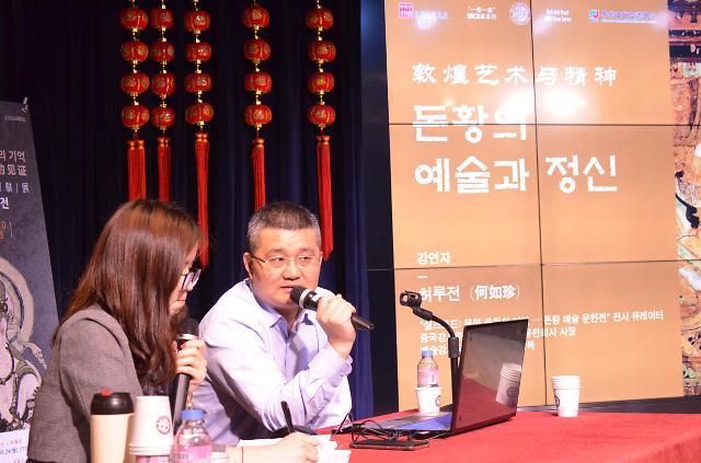 """""""敦煌艺术与精神""""主题讲座在首尔中国文化中心举行"""