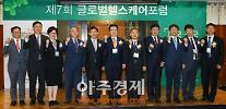 [아주동영상] 제7회 글로벌헬스케어포럼 - 한·중 헬스케어 협력방안 모색