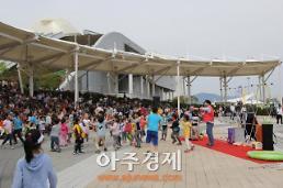 5월 황금연휴, 여수세계박람회장 이벤트 풍성
