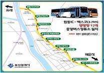 부산시, 6월 부터 해운대 중앙버스전용차로(BRT) 위반차량 단속