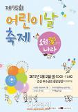 안산시 제95회 어린이날 축제 개최