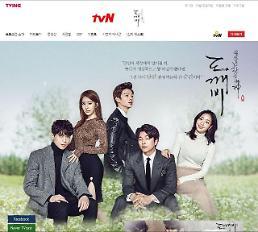 [VIDEO] tvNドラマ「鬼(トッケビ)」・・・米ドラマフィーバー・アワーズで5冠王