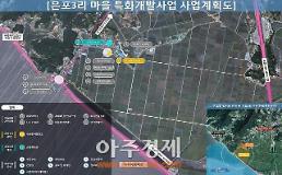 보령시, 2018년 어촌분야 일반농산어촌개발 사업 선정