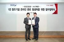 위메프, 창업진흥원과  1인기업 우수 제품 발굴·판로지원 돕는다