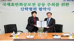 경민대학교-서울도시철도공사 국제효만화공모전 공동 주최를 위한 산학협력 협약 체결