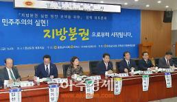 충남도의회, 지방분권 개헌 위한 대토론회 성료