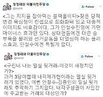 """'대선 D-10' 김종인 안철수 지지, 정청래 """"지지율 잡아먹는 블랙홀, 마이너스 효과만"""""""