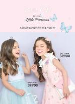 이랜드 아동복 3사, 어린이날 맞이 '합리적인 가격' 상품 추천
